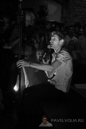Фотоотчет с закрытого концерта Павла Воли
