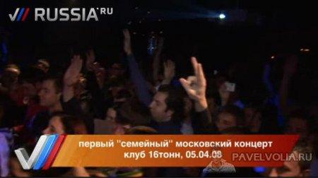 Первый московский концерт Павла Воли